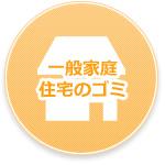 一般家庭・住宅のゴミ