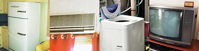 TV・エアコン・洗濯機・冷蔵庫など